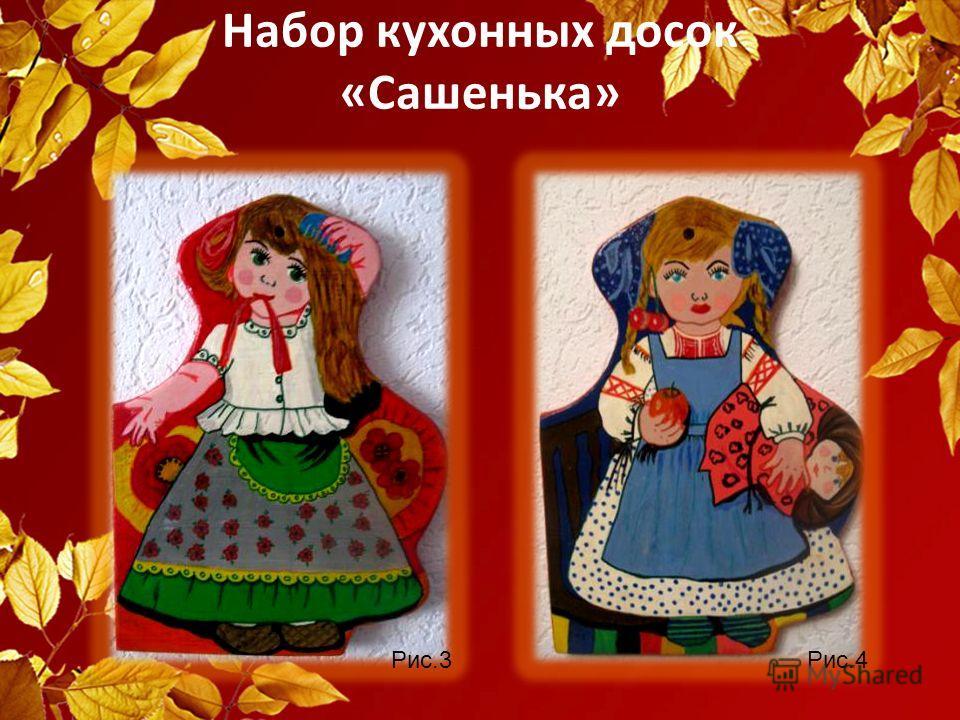 Набор кухонных досок «Сашенька» Рис.3Рис.4
