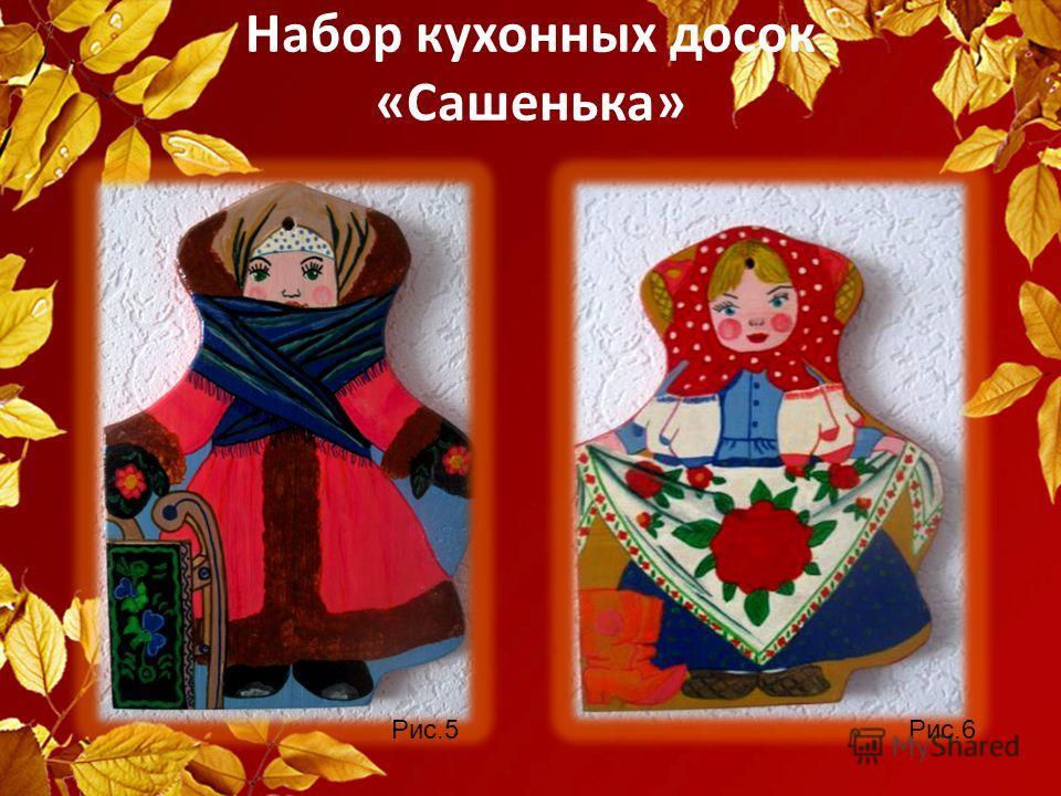 Набор кухонных досок «Сашенька» Рис.5Рис.6