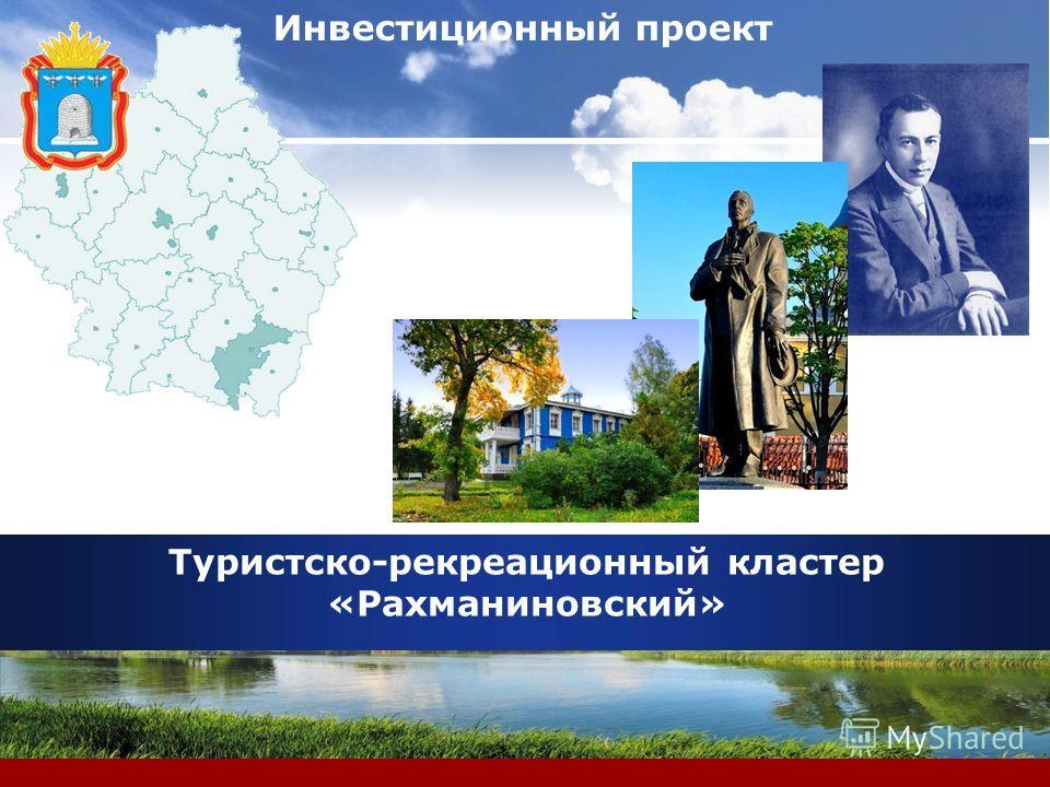 Образец подзаголовка Туристско-рекреационный кластер «Рахманиновский» Инвестиционный проект