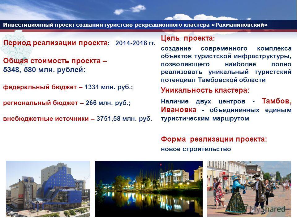 Цель проекта : создание современного комплекса объектов туристской инфраструктуры, позволяющего наиболее полно реализовать уникальный туристский потенциал Тамбовской области Уникальность кластера: Наличие двух центров - Тамбов, Ивановка - объединенны