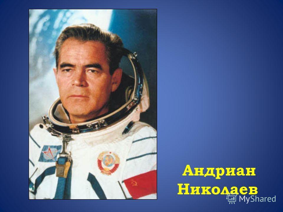 Андриан Николаев