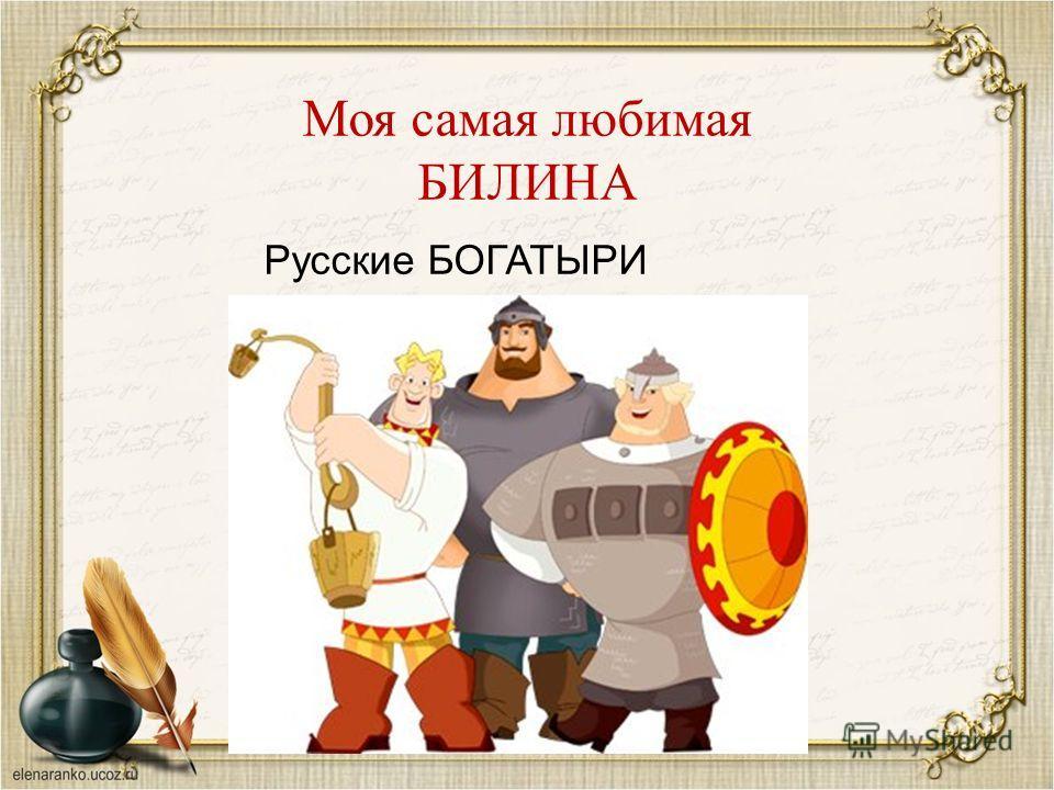Моя самая любимая БИЛИНА Русские БОГАТЫРИ