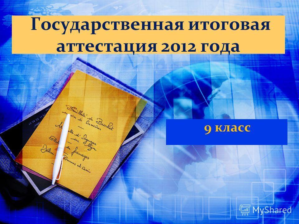 Государственная итоговая аттестация 2012 года 9 класс