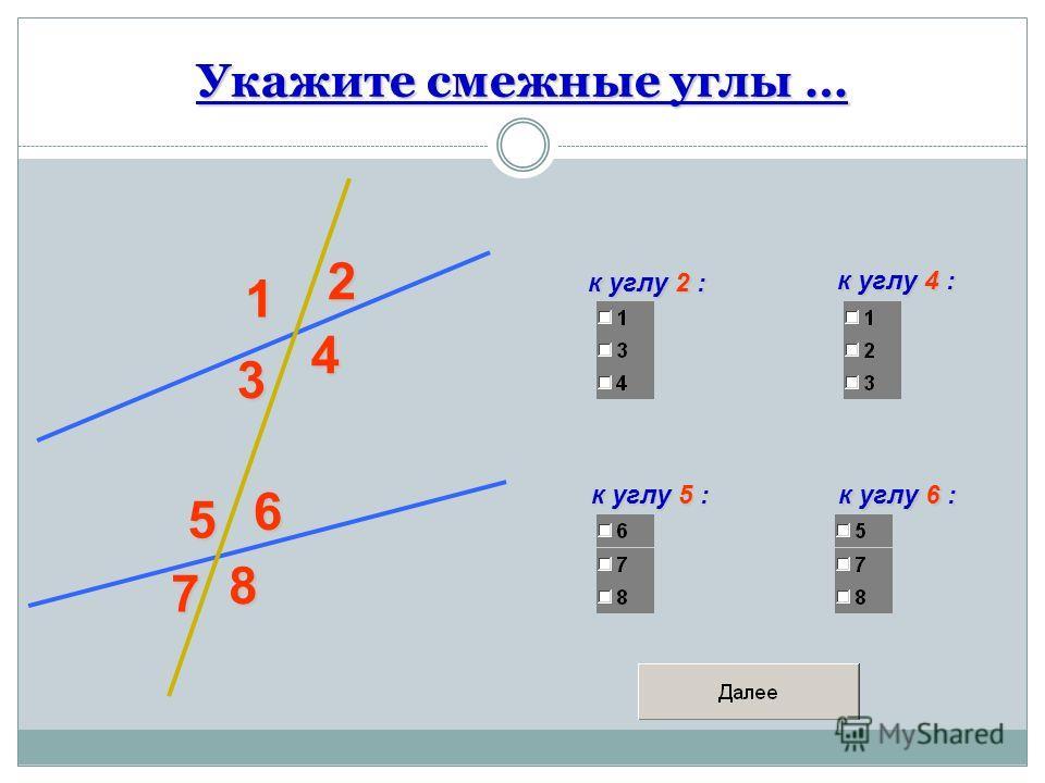Укажите смежные углы … 1 2 3 4 5 6 7 8 к углу 2 : к углу 4 : к углу 5 : к углу 6 :