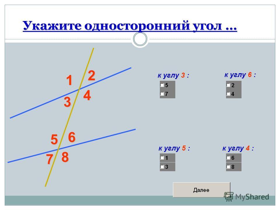 Укажите односторонний угол … 1 2 3 4 5 6 7 8 к углу 3 : к углу 6 : к углу 5 : к углу 4 :