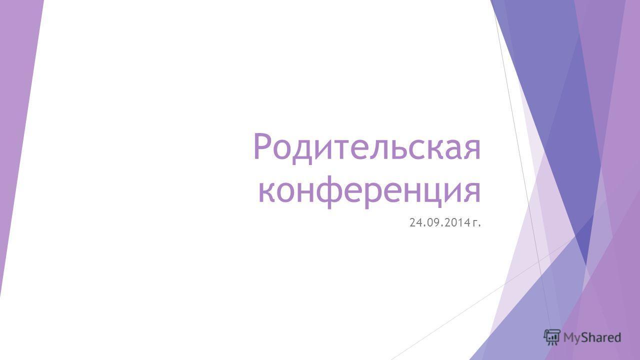 Родительская конференция 24.09.2014 г.