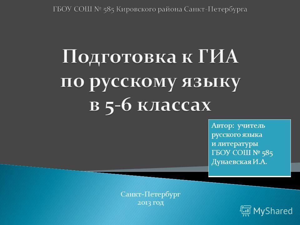 Санкт-Петербург 2013 год Автор: учитель русского языка и литературы ГБОУ СОШ 585 Дунаевская И.А.