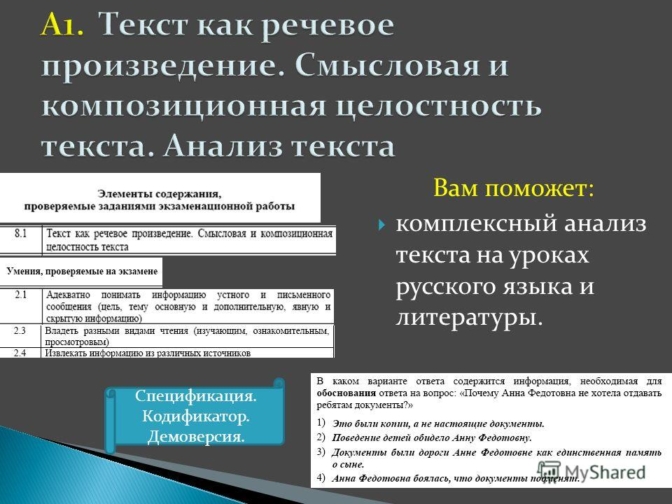 Вам поможет: комплексный анализ текста на уроках русского языка и литературы. Спецификация. Кодификатор. Демоверсия.