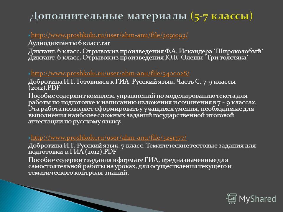 http://www.proshkolu.ru/user/ahm-anu/file/3091093/ Аудиодиктанты 6 класс.rar Диктант. 6 класс. Отрывок из произведения Ф.А. Искандера `Широколобый` Диктант. 6 класс. Отрывок из произведения Ю.К. Олеши `Три толстяка` http://www.proshkolu.ru/user/ahm-a