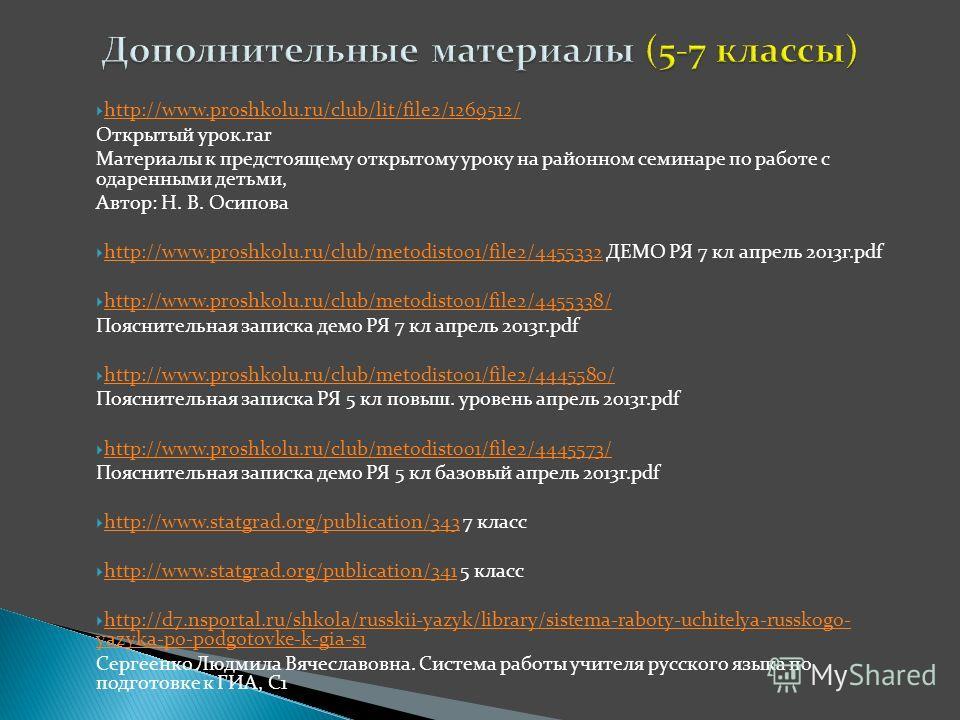 http://www.proshkolu.ru/club/lit/file2/1269512/ Открытый урок.rar Материалы к предстоящему открытому уроку на районном семинаре по работе с одаренными детьми, Автор: Н. В. Осипова http://www.proshkolu.ru/club/metodist001/file2/4455332 ДЕМО РЯ 7 кл ап