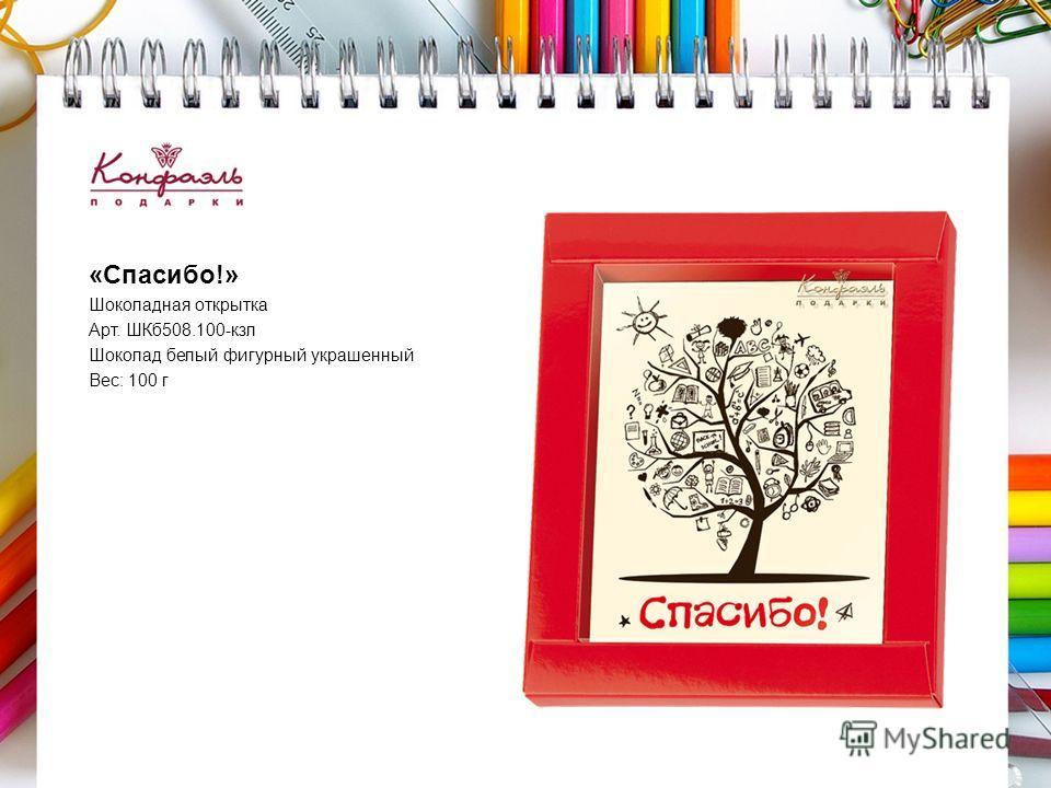 «Спасибо!» Шоколадная открытка Арт. ШКб 508.100-кзл Шоколад белый фигурный украшенный Вес: 100 г