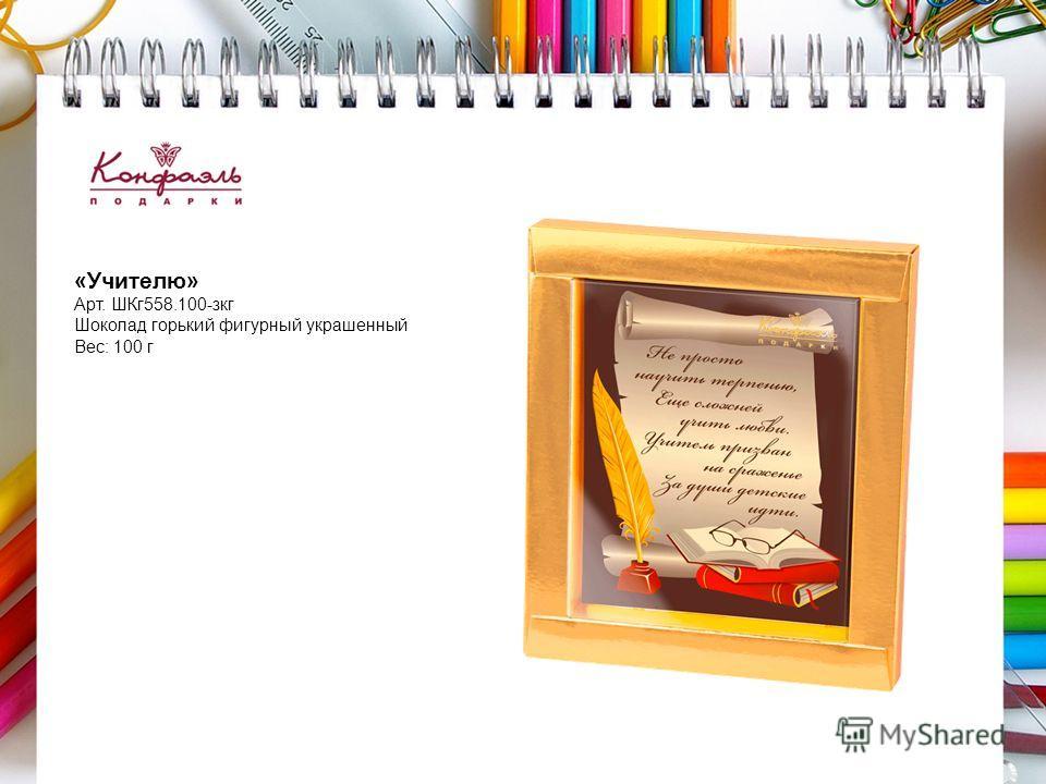 «Учителю» Арт. ШКг 558.100-зкг Шоколад горький фигурный украшенный Вес: 100 г