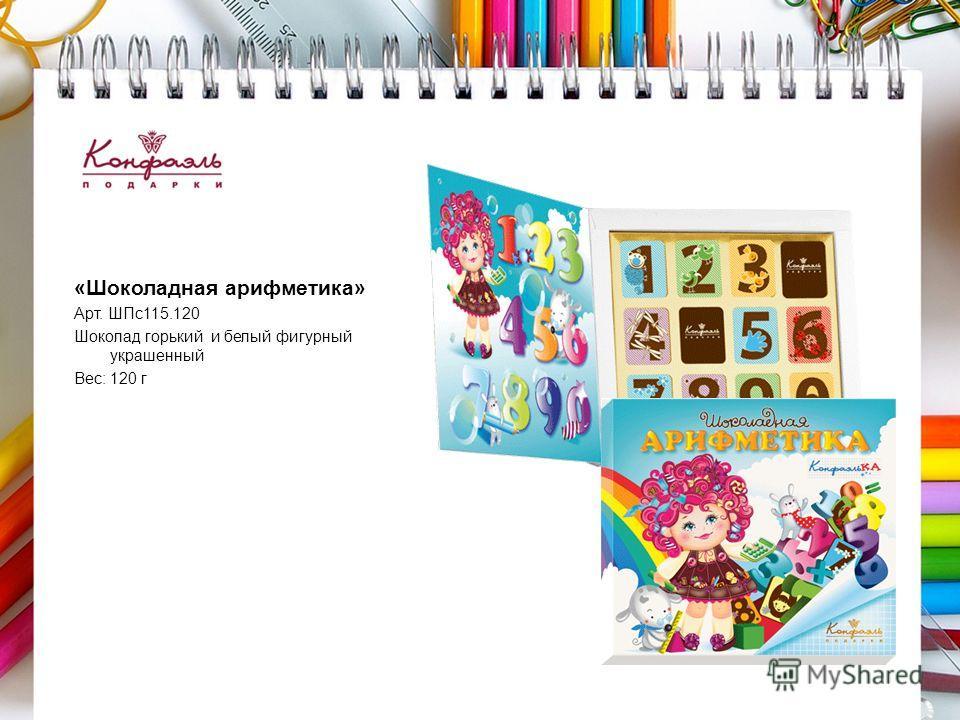 «Шоколадная арифметика» Арт. ШПс 115.120 Шоколад горький и белый фигурный украшенный Вес: 120 г