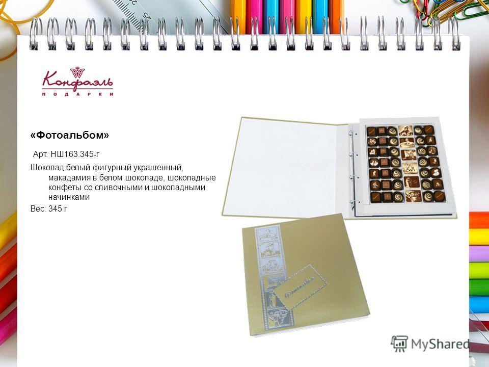«Фотоальбом» Арт. НШ163.345-г Шоколад белый фигурный украшенный, макадамия в белом шоколаде, шоколадные конфеты со сливочными и шоколадными начинками Вес: 345 г