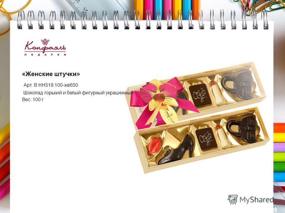 «Женские штучки» Арт. В.НН519.100-жв 650 Шоколад горький и белый фигурный украшенный Вес: 100 г