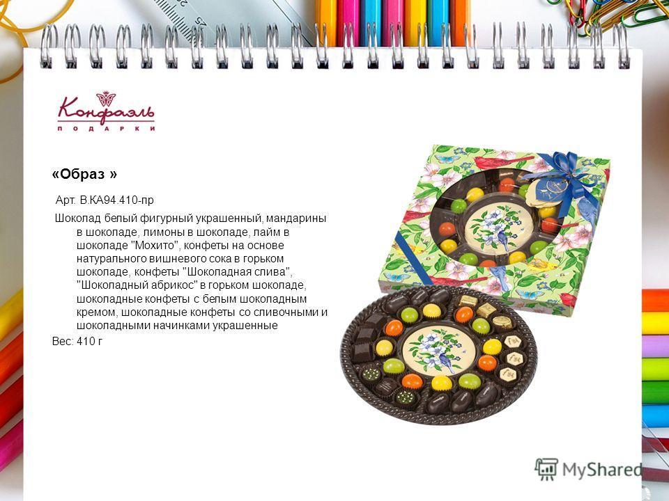 «Образ » Арт. В.КА94.410-пр Шоколад белый фигурный украшенный, мандарины в шоколаде, лимоны в шоколаде, лайм в шоколаде