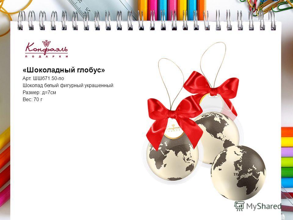 «Шоколадный глобус» Арт. ШШб 71.50-по Шоколад белый фигурный украшенный Размер: д=7 см Вес: 70 г