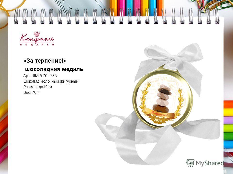 «За терпение!» шоколадная медаль Арт. ШМг 5.70-з 736 Шоколад молочный фигурный Размер: д=10 см Вес: 70 г