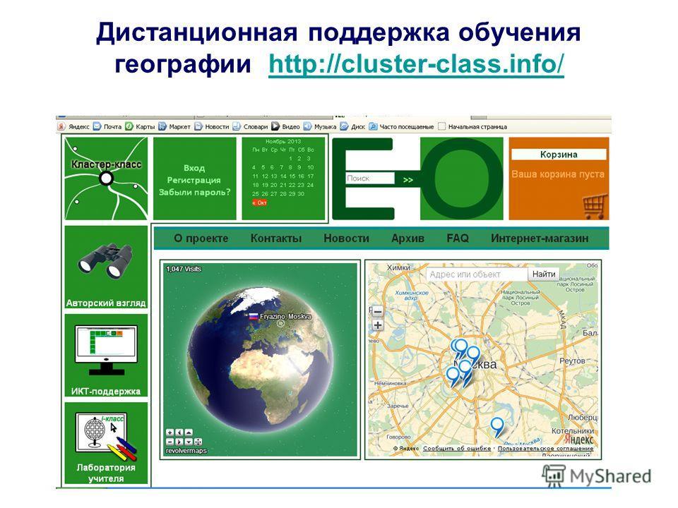 Дистанционная поддержка обучения географии http://cluster-class.info/http://cluster-class.info/