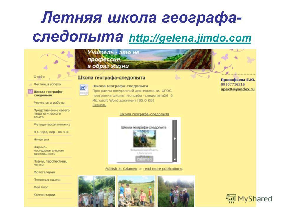 Летняя школа географа- следопыта http://gelena.jimdo.com http://gelena.jimdo.com