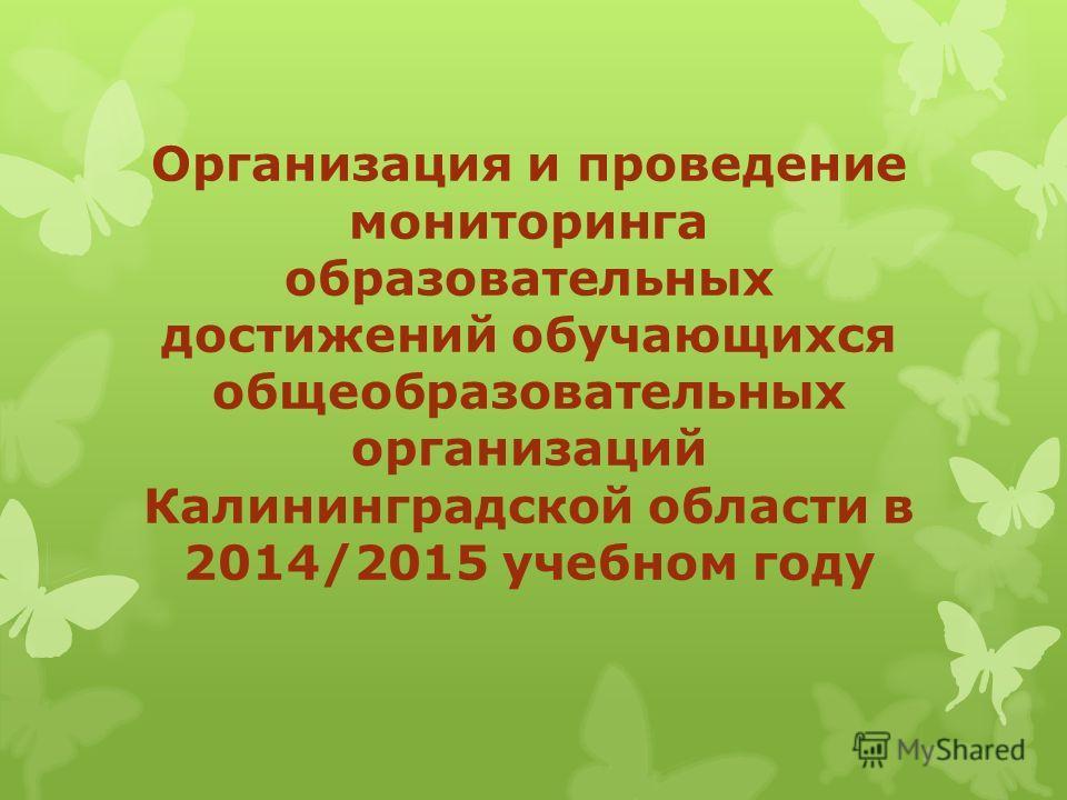 Организация и проведение мониторинга образовательных достижений обучающихся общеобразовательных организаций Калининградской области в 2014/2015 учебном году