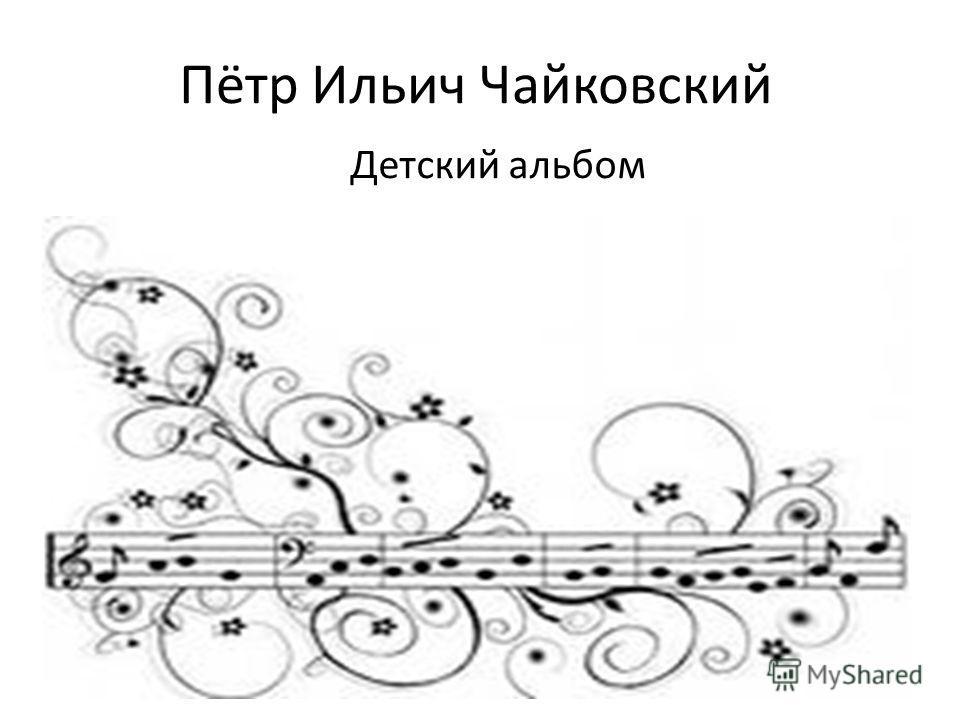Пётр Ильич Чайковский Детский альбом