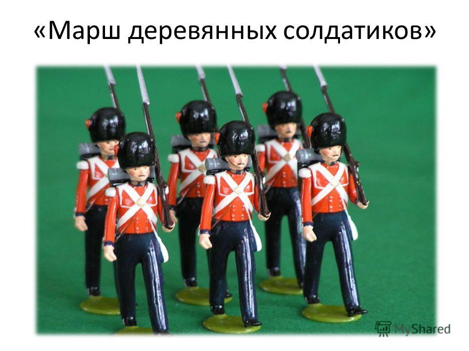 «Марш деревянных солдатиков»