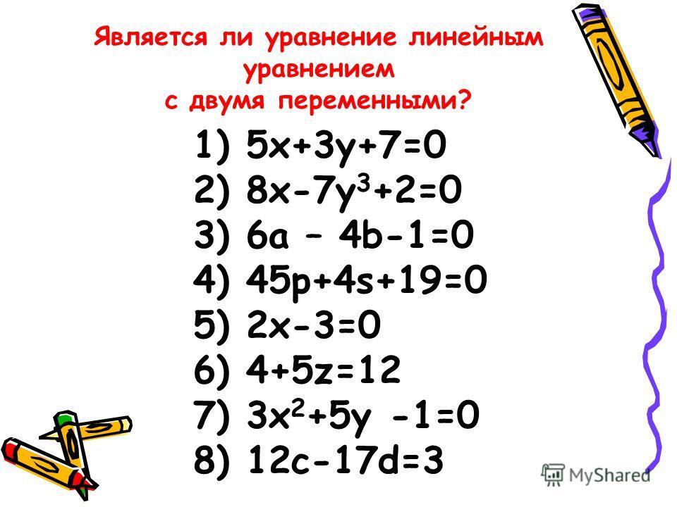 Решение уравнения с двумя неизвестными – это пара чисел, удовлетворяющих уравнению. Решить уравнение – это значит найти все его решения или доказать, что их нет.