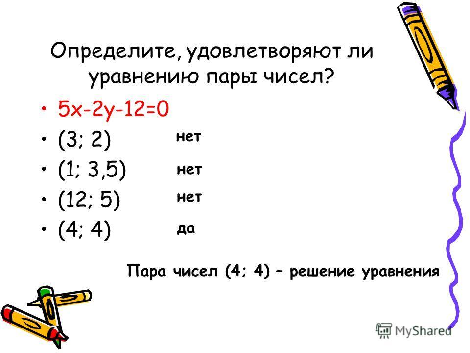 Является ли уравнение линейным уравнением с двумя переменными? 1) 5 х+3 у+7=0 2) 8x-7y 3 +2=0 3) 6 а – 4b-1=0 4) 45p+4s+19=0 5) 2x-3=0 6) 4+5z=12 7) 3x 2 +5y -1=0 8) 12c-17d=3