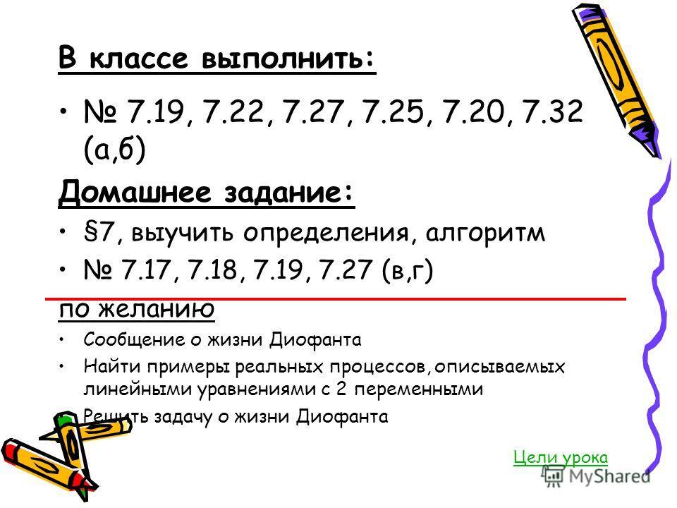 у 1 01 х а) 2 х - у + 5= 0 х у 0 5 1 7 2 х - у +5= 0 7.17