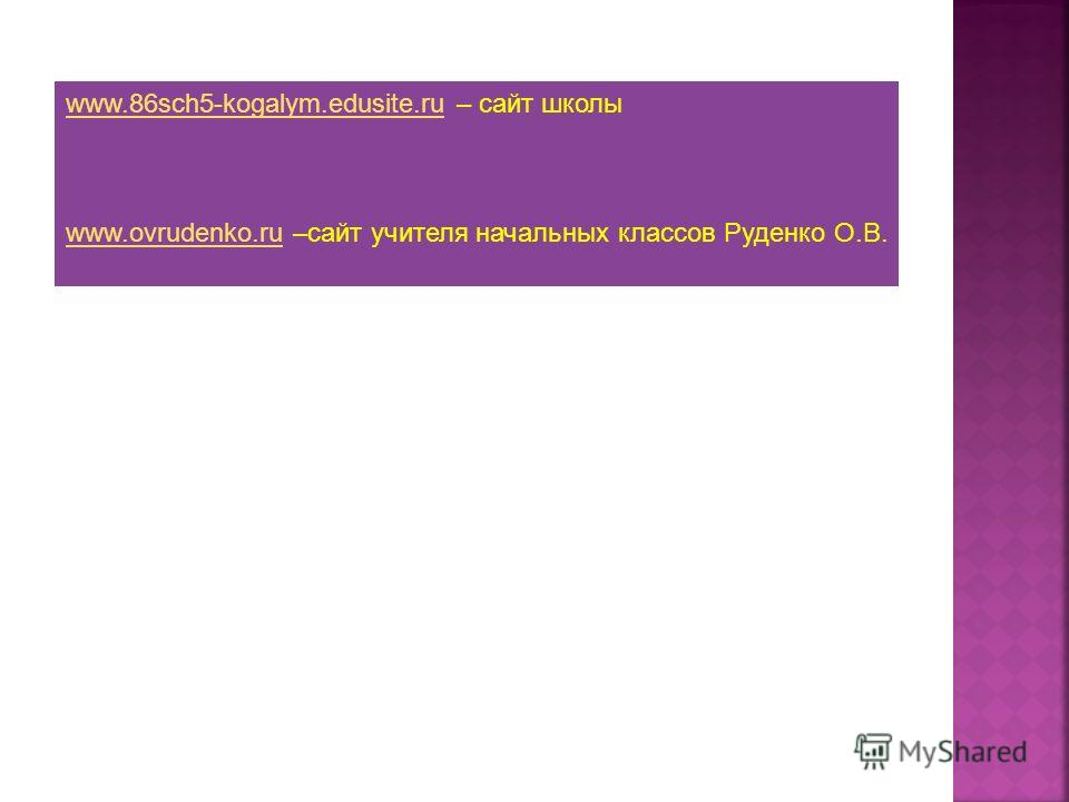 www.86sch5-kogalym.edusite.ruwww.86sch5-kogalym.edusite.ru – сайт школы www.ovrudenko.ruwww.ovrudenko.ru –сайт учителя начальных классов Руденко О.В.