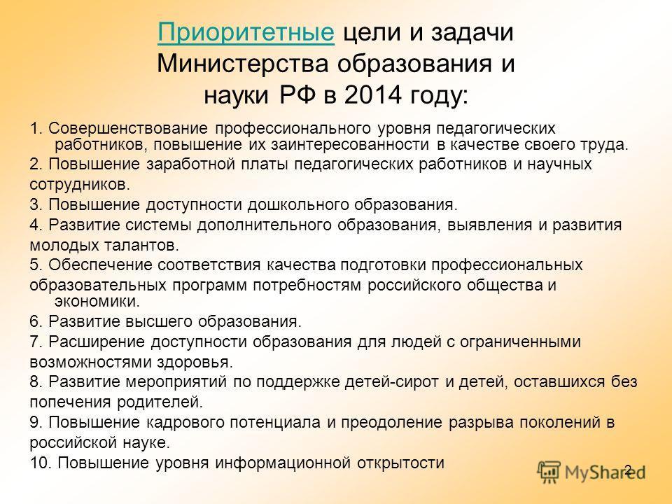 2 Приоритетные Приоритетные цели и задачи Министерства образования и науки РФ в 2014 году: 1. Совершенствование профессионального уровня педагогических работников, повышение их заинтересованности в качестве своего труда. 2. Повышение заработной платы