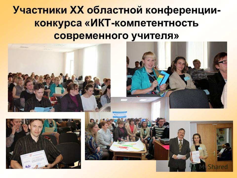 30 Участники XX областной конференции- конкурса «ИКТ-компетентность современного учителя»
