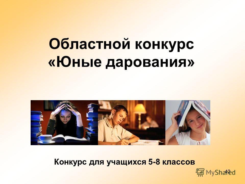 42 Областной конкурс «Юные дарования» Конкурс для учащихся 5-8 классов