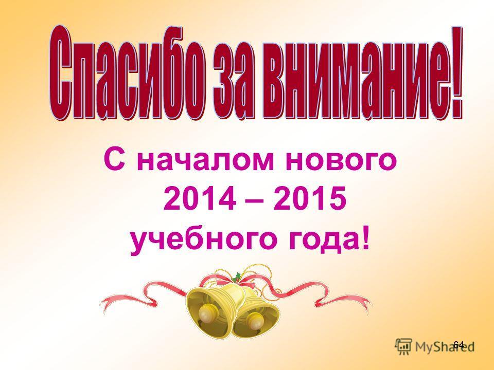 64 С началом нового 2014 – 2015 учебного года!