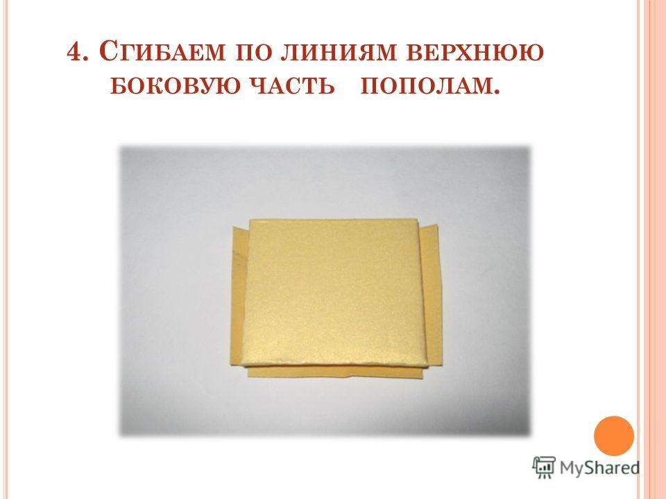 3. К АРМАН МОЖНО ВЫРЕЗАТЬ ИЗ КАРТОНА БОЛЕЕ СВЕТЛОГО ТОНА ИЛИ ВООБЩЕ ДРУГИМ ЦВЕТОМ.
