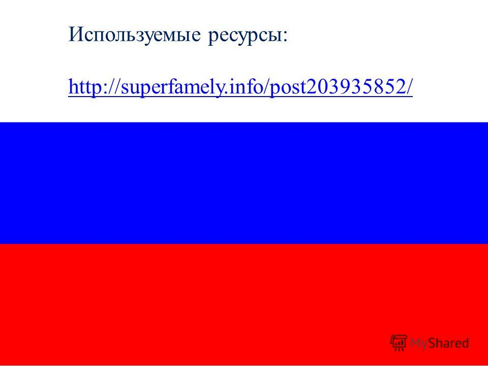 http://superfamely.info/post203935852/ Используемые ресурсы: http://superfamely.info/post203935852/