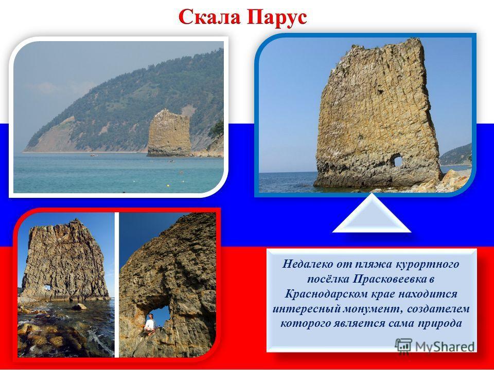 Недалеко от пляжа курортного посёлка Прасковеевка в Краснодарском крае находится интересный монумент, создателем которого является сама природа