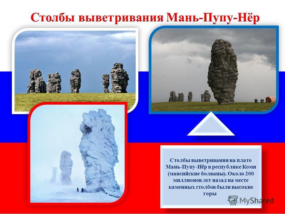 Столбы выветривания на плато Мань-Пупу-Нёр в республике Коми (мансийские болваны). Около 200 миллионов лет назад на месте каменных столбов были высокие горы.