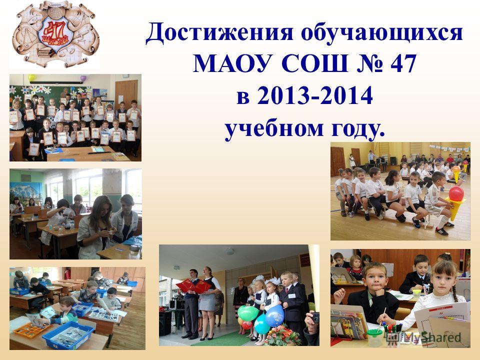 Достижения обучающихся МАОУ СОШ 47 в 2013-2014 учебном году.