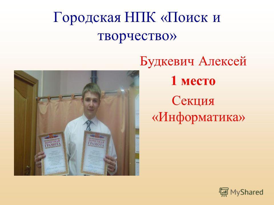 Городская НПК «Поиск и творчество» Будкевич Алексей 1 место Секция «Информатика»
