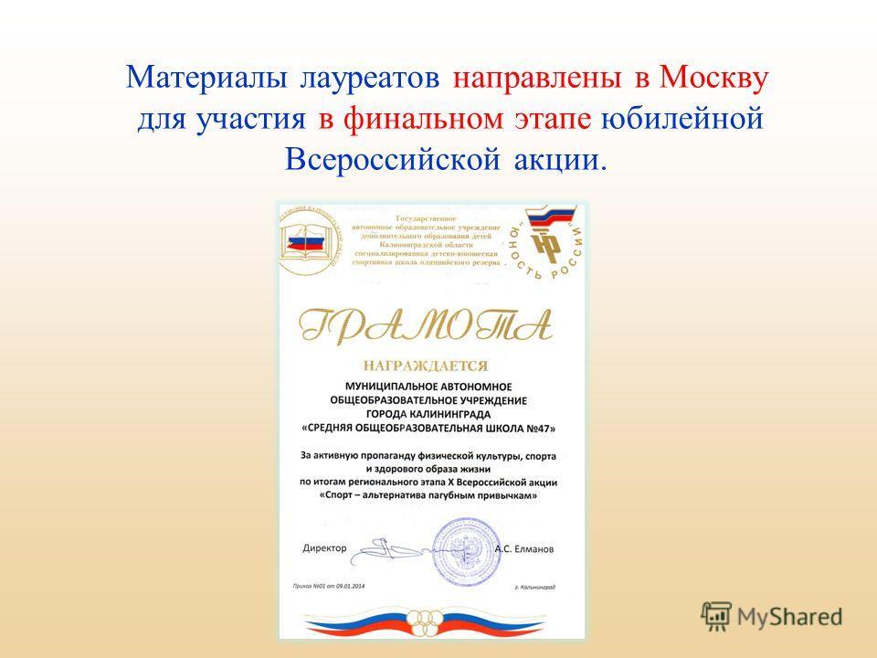 Материалы лауреатов направлены в Москву для участия в финальном этапе юбилейной Всероссийской акции.