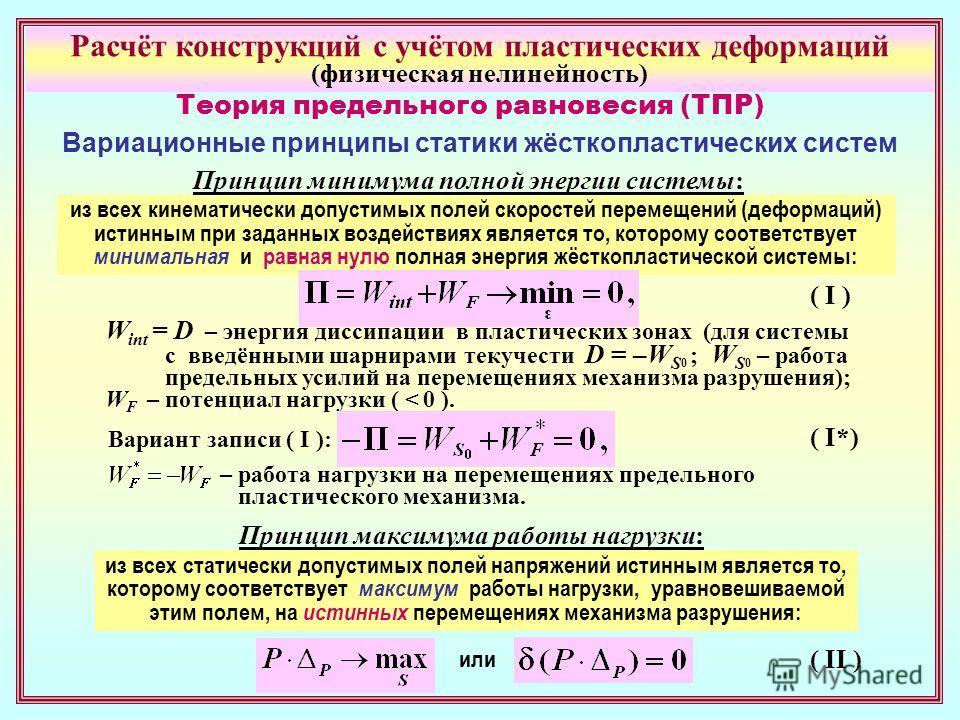 Расчёт конструкций с учётом пластических деформаций (физическая нелинейность) Теория предельного равновесия (ТПР) Вариационные принципы статики жёсткопластических систем Принцип минимума полной энергии системы: из всех кинематически допустимых п олей