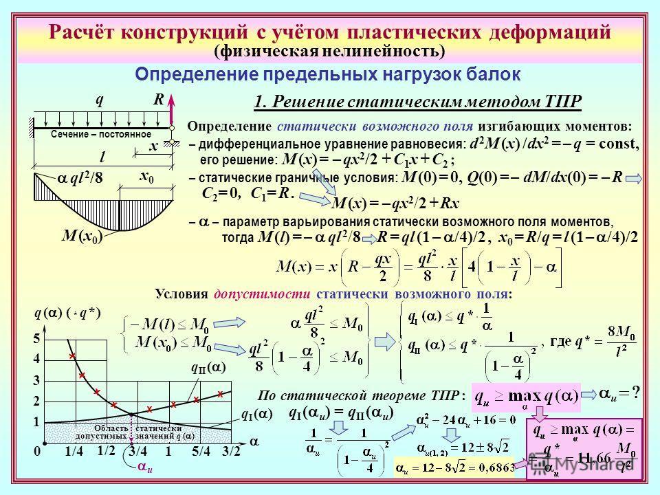 Расчёт конструкций с учётом пластических деформаций (физическая нелинейность) Определение предельных нагрузок балок q l Сечение – постоянное 1. Решение статическим методом ТПР Определение статически возможного поля изгибающих моментов: – дифференциал