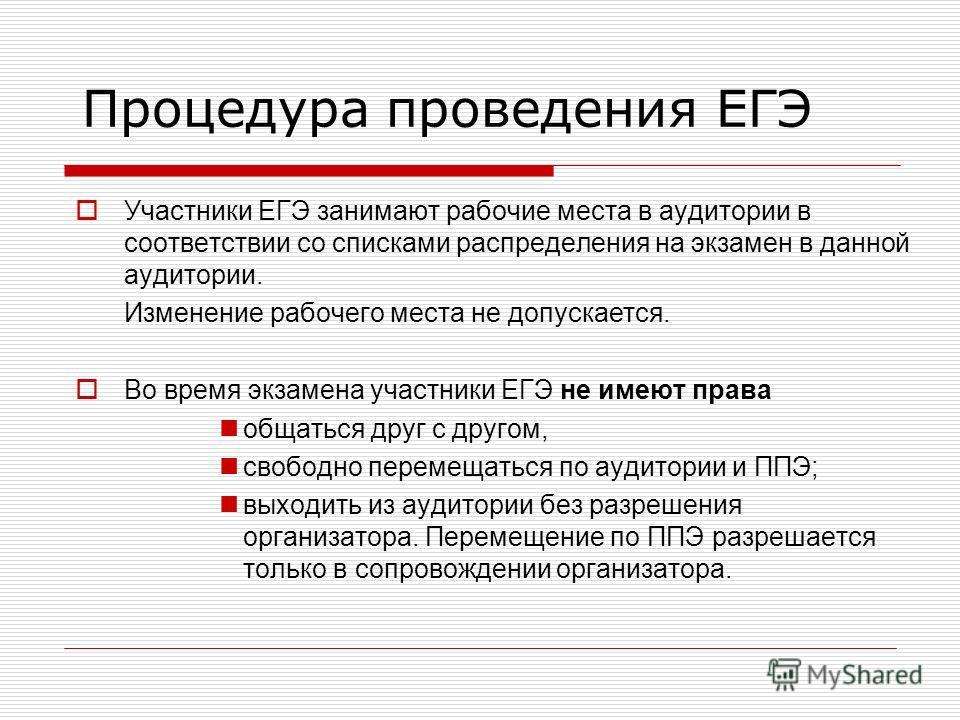 Участники ЕГЭ занимают рабочие места в аудитории в соответствии со списками распределения на экзамен в данной аудитории. Изменение рабочего места не допускается. Во время экзамена участники ЕГЭ не имеют права общаться друг с другом, свободно перемеща