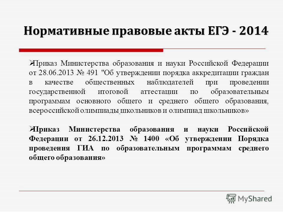 Нормативные правовые акты ЕГЭ - 2014 Приказ Министерства образования и науки Российской Федерации от 28.06.2013 491