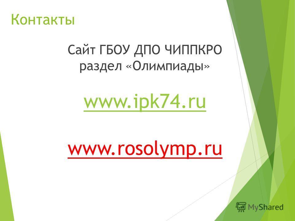 Контакты Сайт ГБОУ ДПО ЧИППКРО раздел «Олимпиады» www.ipk74. ru www.rosolymp.ru