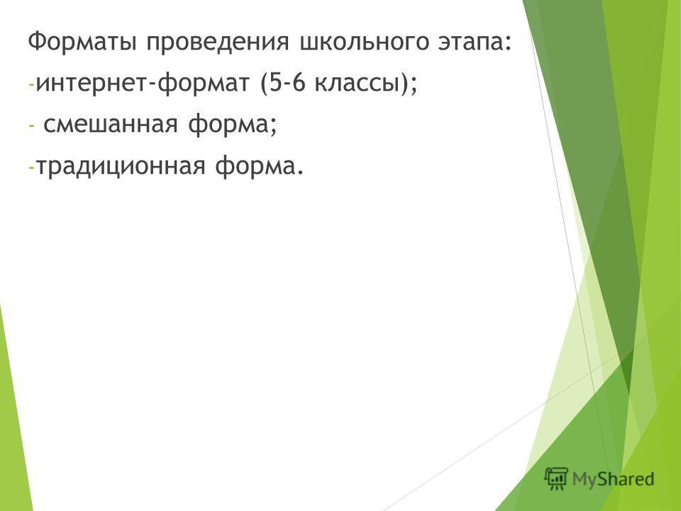 Форматы проведения школьного этапа: - интернет-формат (5-6 классы); - смешанная форма; - традиционная форма.
