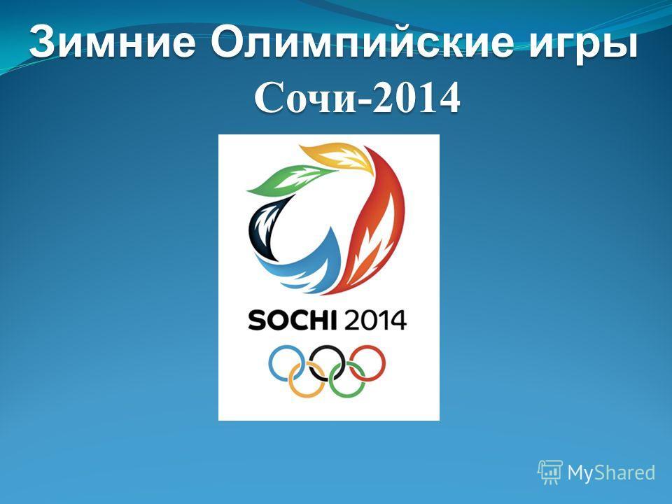 Зимние Олимпийские игры Зимние Олимпийские игры Сочи-2014 Сочи-2014