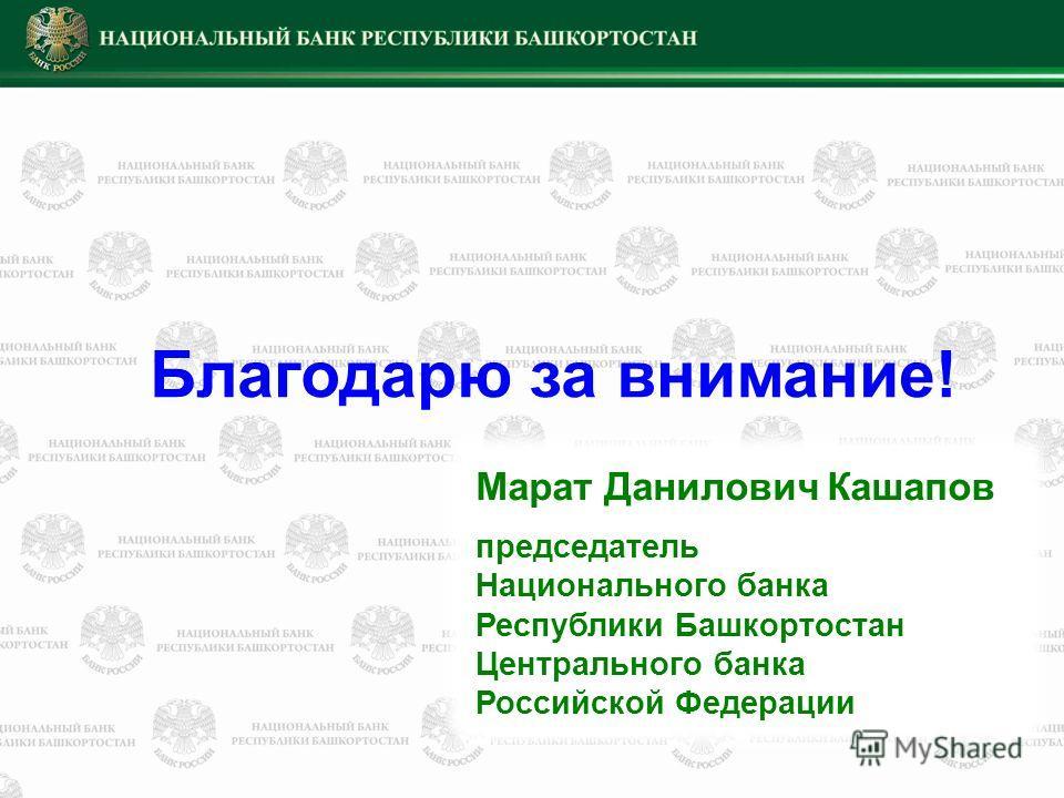 Марат Данилович Кашапов председатель Национального банка Республики Башкортостан Центрального банка Российской Федерации Благодарю за внимание!